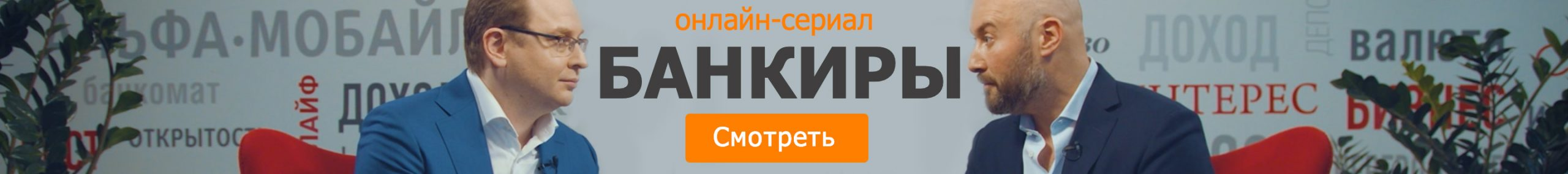Банкиры. Майкл Тач, зампред, директор по розничному бизнесу Альфа-банка